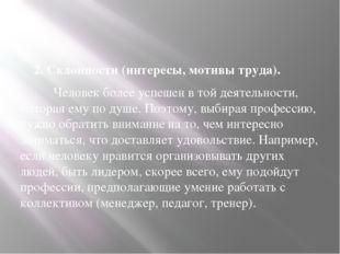 2. Склонности (интересы, мотивы труда).  Человек более успешен в т