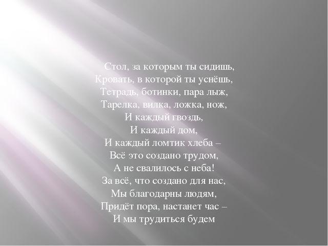 Стол, за которым ты сидишь, Кровать, в которой ты уснёшь, Тетрадь, ботинки,...