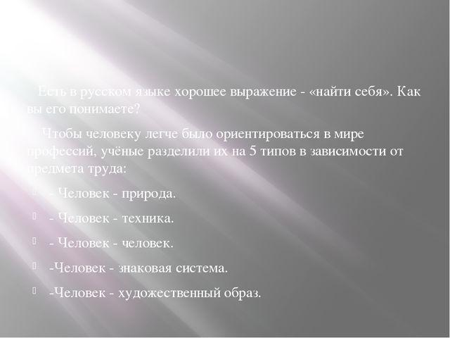 Есть в русском языке хорошее выражение - «найти себя». Как вы его понимаете?...