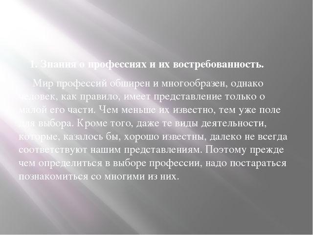 1. Знания о профессиях и их востребованность. Мир профессий обширен и многоо...