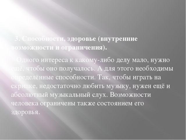 3. Способности, здоровье (внутренние возможности и ограничения).  ...