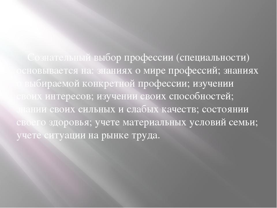 Сознательный выбор профессии (специальности) основывается на: знаниях о мире...