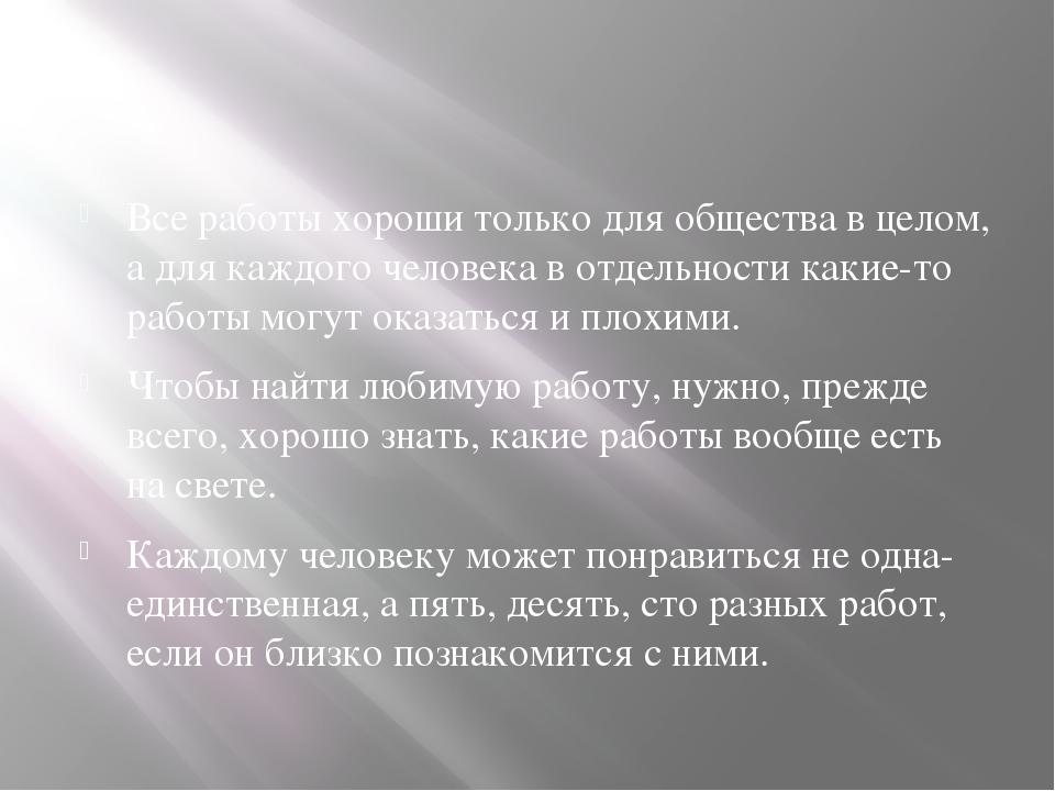 Все работы хороши только для общества в целом, а для каждого человека в отде...
