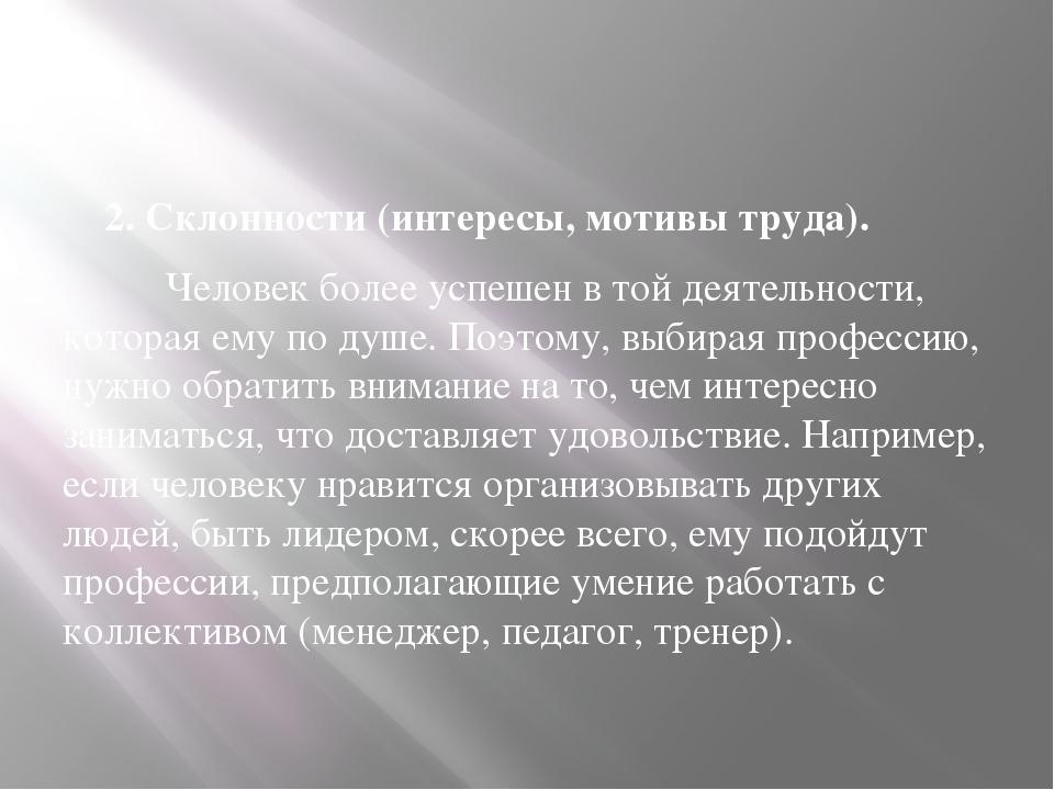 2. Склонности (интересы, мотивы труда).  Человек более успешен в т...