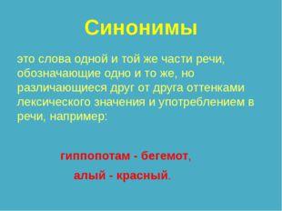 Синонимы это слова одной и той же части речи, обозначающие одно и то же, но р