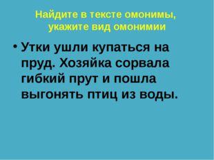 Найдите в тексте омонимы, укажите вид омонимии Утки ушли купаться на пруд. Хо