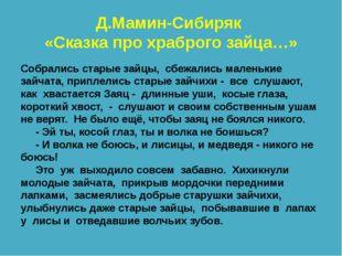 Д.Мамин-Сибиряк «Сказка про храброго зайца…» Собрались старые зайцы, сбежалис