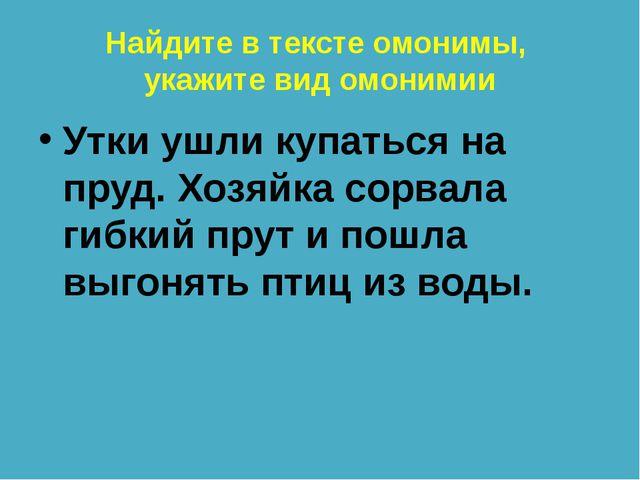 Найдите в тексте омонимы, укажите вид омонимии Утки ушли купаться на пруд. Хо...