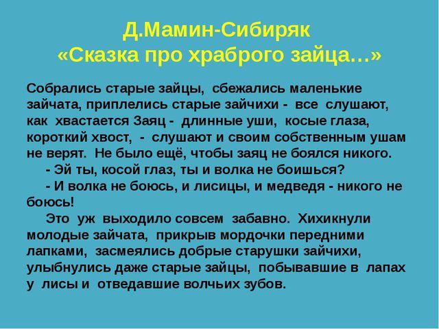 Д.Мамин-Сибиряк «Сказка про храброго зайца…» Собрались старые зайцы, сбежалис...