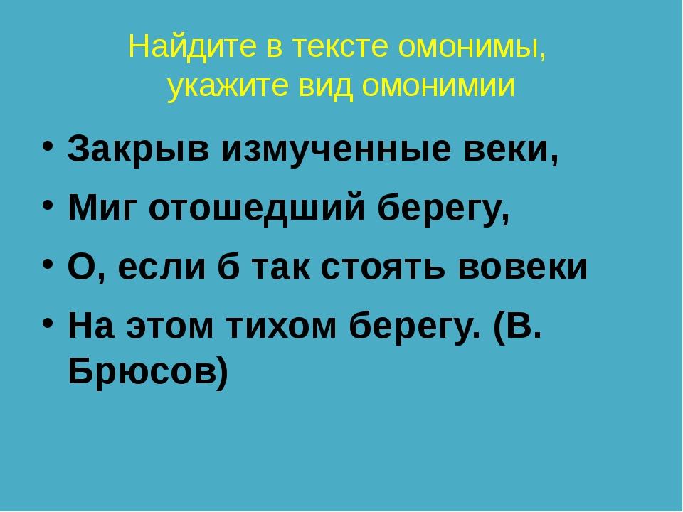 Найдите в тексте омонимы, укажите вид омонимии Закрывизмученныевеки, Мигот...