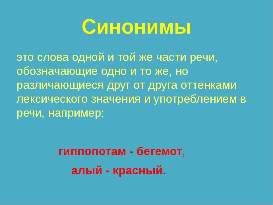 Синонимы это слова одной и той же части речи, обозначающие одно и то же, но р...
