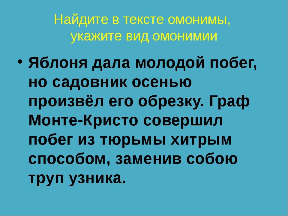 Найдите в тексте омонимы, укажите вид омонимии Яблоня дала молодой побег, но...