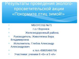 МБОУСОШ №71 г.о.г Воронеж Железнодорожный района. Руководитель: Животягина В