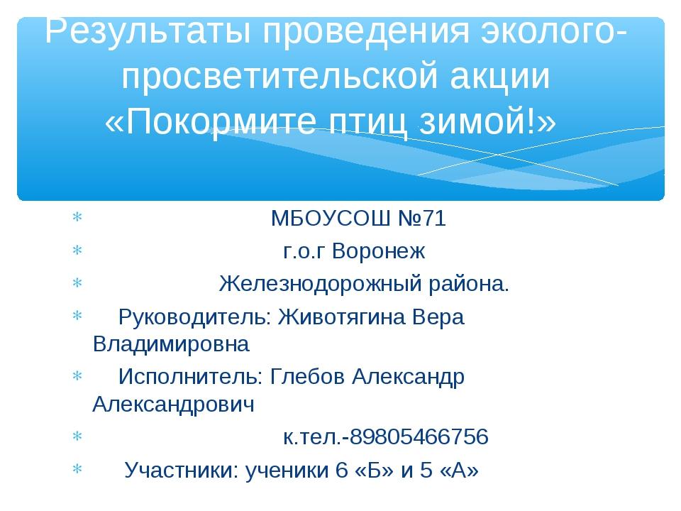 МБОУСОШ №71 г.о.г Воронеж Железнодорожный района. Руководитель: Животягина В...