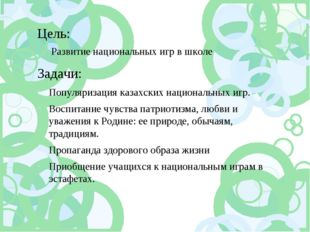 Цель: Развитие национальных игр в школе Задачи: Популяризация казахских нацио