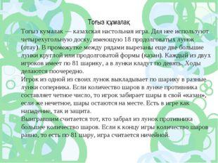 Тоғыз құмалақ Тогыз кумалак — казахская настольная игра. Для нее используют ч