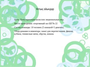 Ұлтық ойындар Цель: Популяризация казахских национальных игр. Место проведени