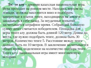 Теңге алу – древняя казахская национальная игра. Игра проходит на ровном мес
