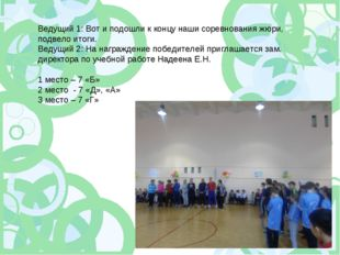 22.12.15 Ведущий 1: Вот и подошли к концу наши соревнования жюри, подвело ито
