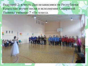 Ведущий 2: в честь Дня независимости Республики Казахстан звучит песня в испо