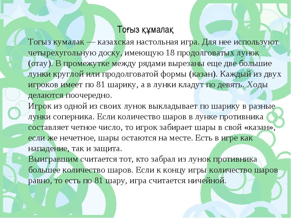 Тоғыз құмалақ Тогыз кумалак — казахская настольная игра. Для нее используют ч...