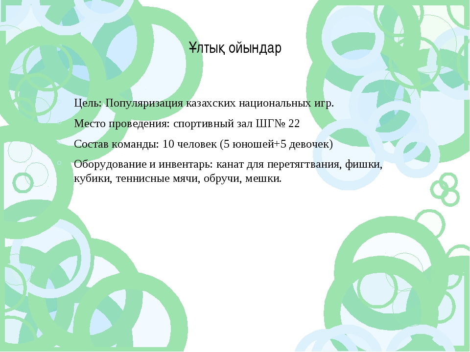 Ұлтық ойындар Цель: Популяризация казахских национальных игр. Место проведени...