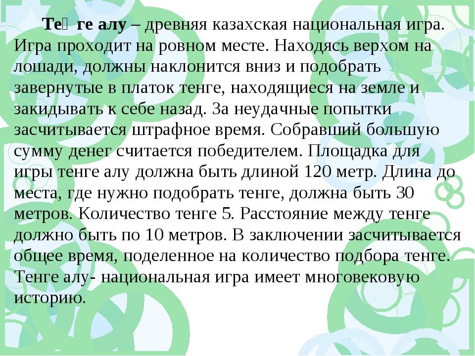 Теңге алу – древняя казахская национальная игра. Игра проходит на ровном мес...