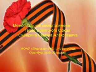 Мемориальная комната имени Героя Советского Союза Сибирина Семена Алексеевича