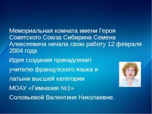 Мемориальная комната имени Героя Советского Союза Сибирина Семена Алексеевич