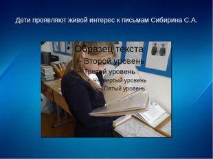 Дети проявляют живой интерес к письмам Сибирина С.А.
