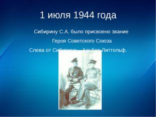 1 июля 1944 года Сибирину С.А. было присвоено звание Героя Советского Союза