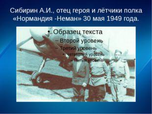 Сибирин А.И., отец героя и лётчики полка «Нормандия -Неман» 30 мая 1949 года.