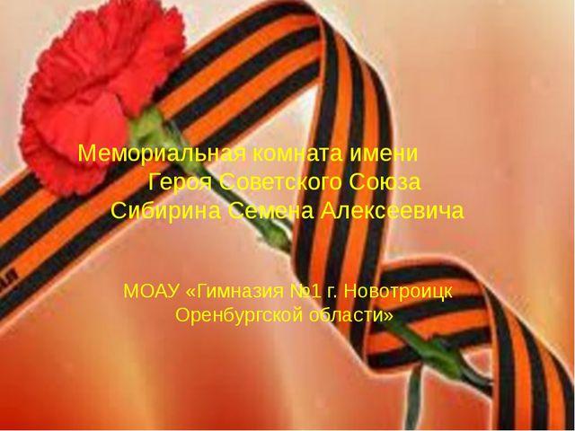 Мемориальная комната имени Героя Советского Союза Сибирина Семена Алексеевича...