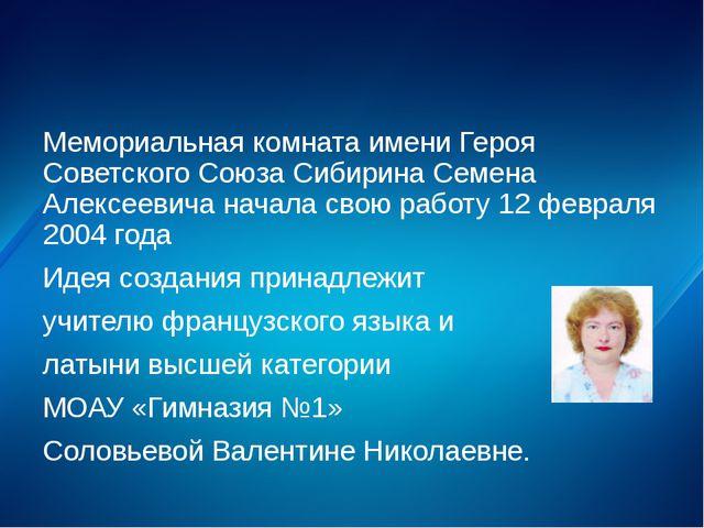 Мемориальная комната имени Героя Советского Союза Сибирина Семена Алексеевич...