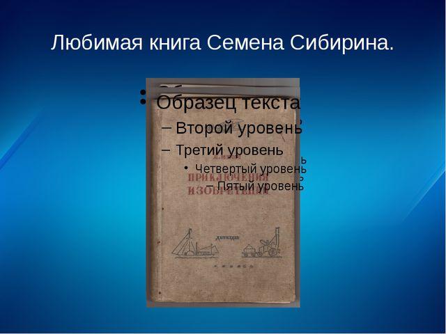 Любимая книга Семена Сибирина.