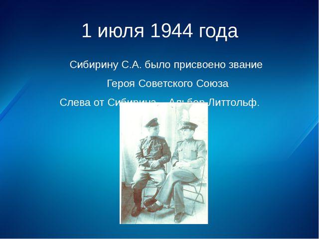 1 июля 1944 года Сибирину С.А. было присвоено звание Героя Советского Союза...