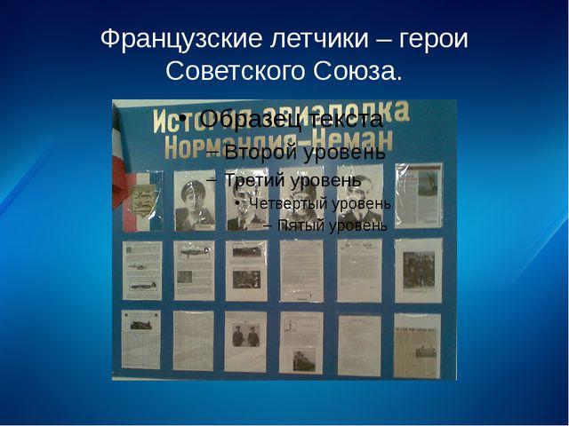 Французские летчики – герои Советского Союза.