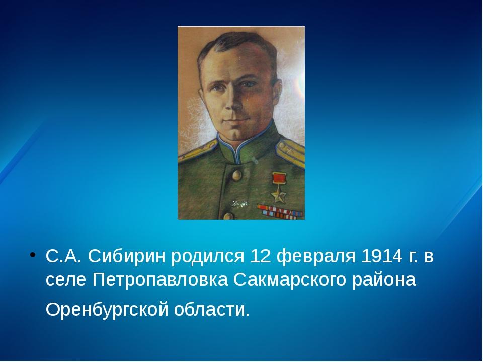 С.А. Сибирин родился 12 февраля 1914 г. в селе Петропавловка Сакмарского рай...