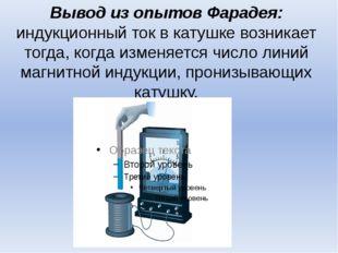 Вывод из опытов Фарадея: индукционный ток в катушке возникает тогда, когда из