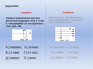 Укажите направление вектора магнитной индукции поля в точке А, находящейся на