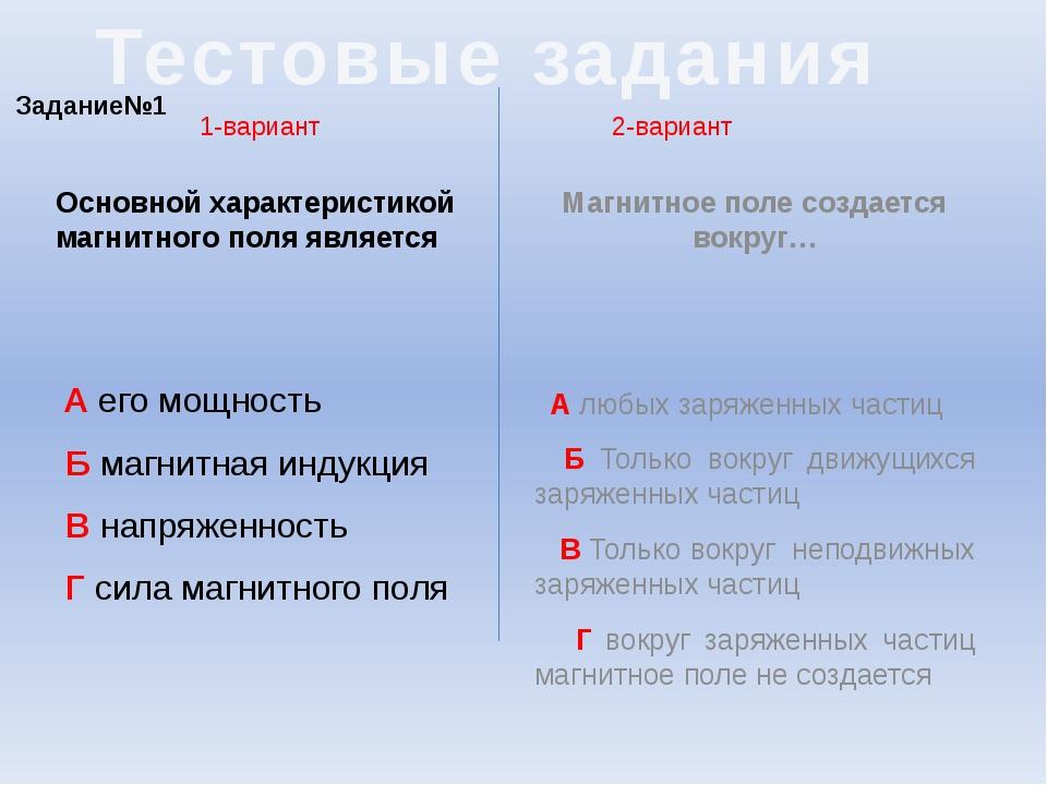 Основной характеристикой магнитного поля является Основной характеристикой м...