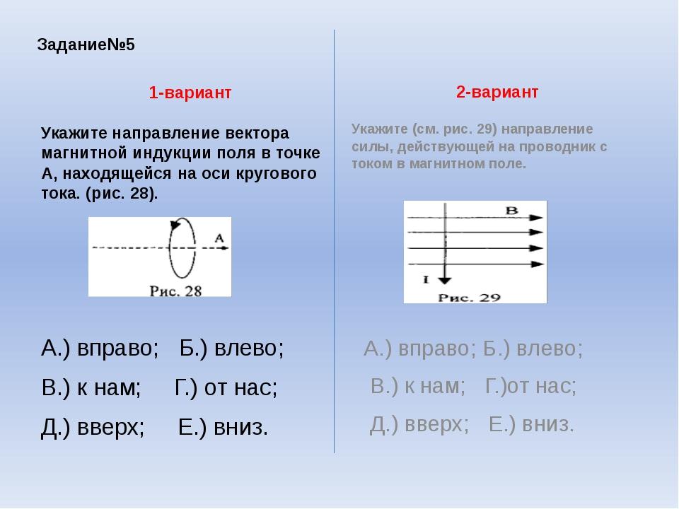 Укажите направление вектора магнитной индукции поля в точке А, находящейся на...