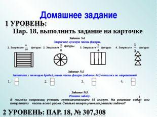 Домашнее задание Пар. 18, выполнить задание на карточке Задание №1 Закрасьте