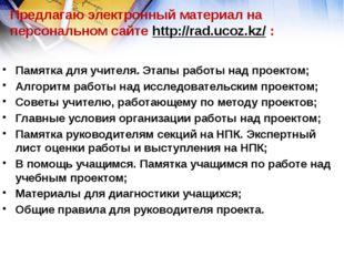 Предлагаю электронный материал на персональном сайте http://rad.ucoz.kz/ : Па