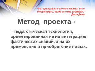 - педагогическая технология, ориентированная не на интеграцию фактических зн