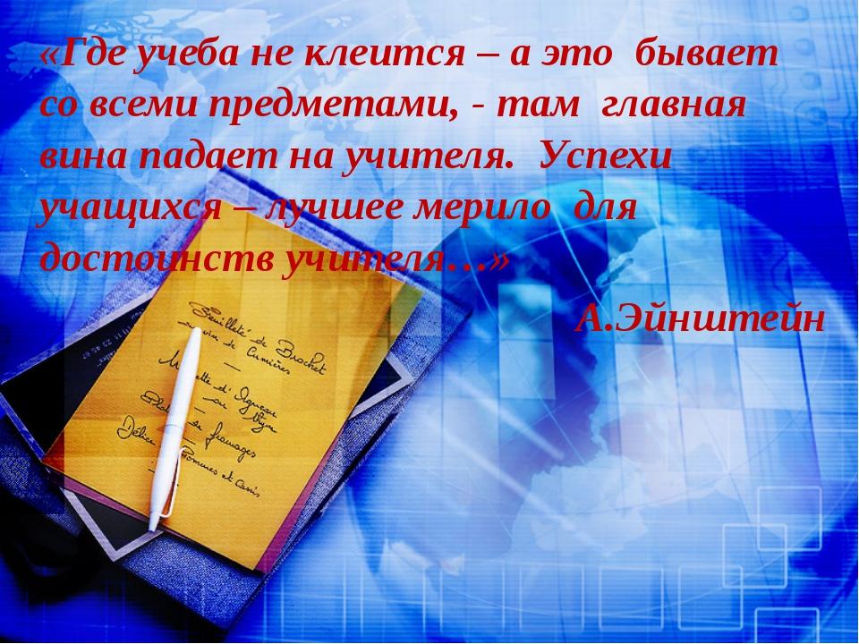 «Где учеба не клеится – а это бывает со всеми предметами, - там главная вина...