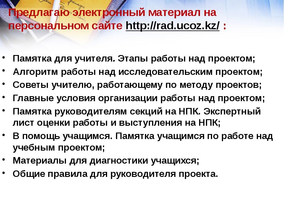 Предлагаю электронный материал на персональном сайте http://rad.ucoz.kz/ : Па...