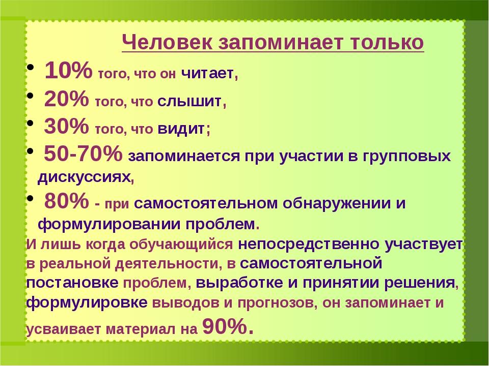 Человек запоминает только 10% того, что он читает, 20% того, что слышит, 30%...