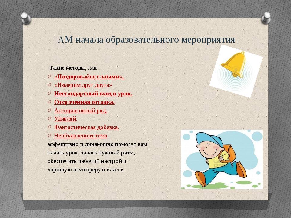 АМ начала образовательного мероприятия Такие методы, как «Поздоровайся глаз...