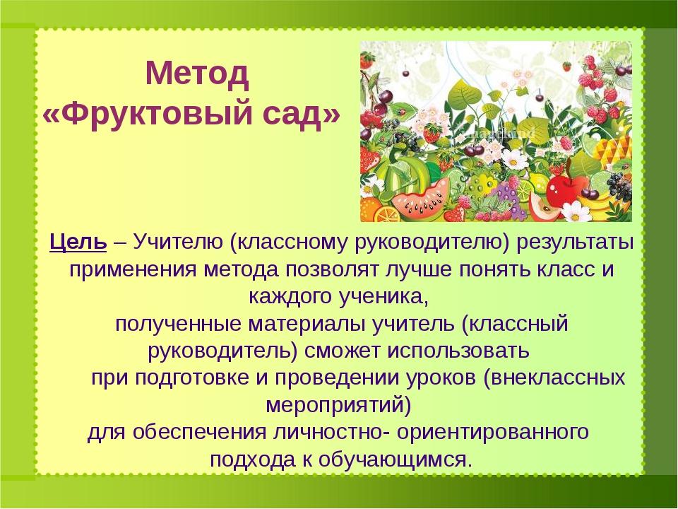 Метод «Фруктовый сад» Цель – Учителю (классному руководителю) результаты при...
